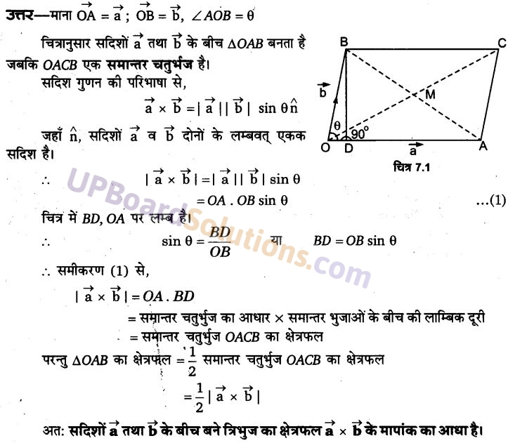 UP Board Solutions for Class 11 Physics Chapter 7 System of particles and Rotational Motion 3