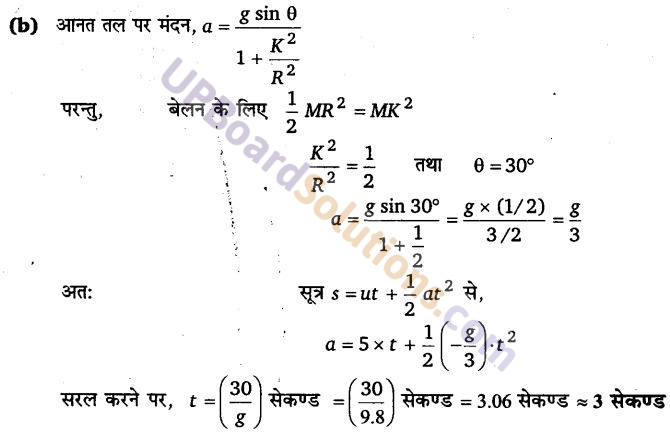 UP Board Solutions for Class 11 Physics Chapter 7 System of particles and Rotational Motion 31