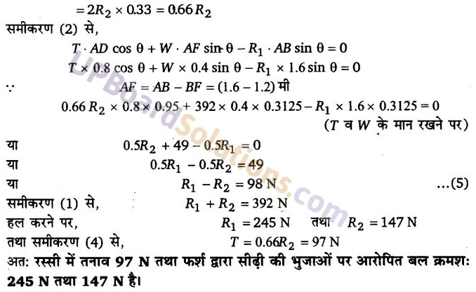 UP Board Solutions for Class 11 Physics Chapter 7 System of particles and Rotational Motion 34