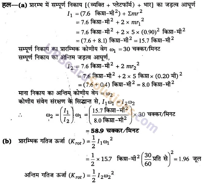 UP Board Solutions for Class 11 Physics Chapter 7 System of particles and Rotational Motion 35