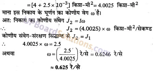 UP Board Solutions for Class 11 Physics Chapter 7 System of particles and Rotational Motion 38