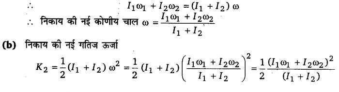 UP Board Solutions for Class 11 Physics Chapter 7 System of particles and Rotational Motion 39