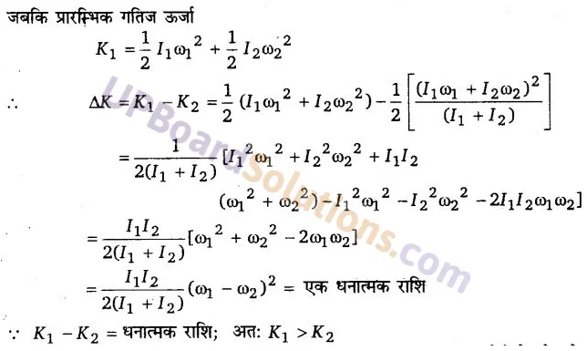 UP Board Solutions for Class 11 Physics Chapter 7 System of particles and Rotational Motion 40