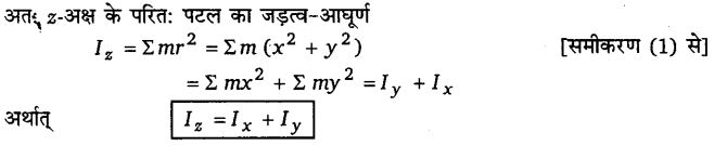 UP Board Solutions for Class 11 Physics Chapter 7 System of particles and Rotational Motion 43