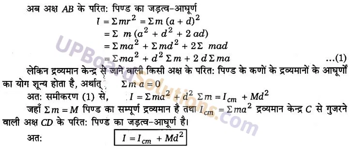 UP Board Solutions for Class 11 Physics Chapter 7 System of particles and Rotational Motion 45