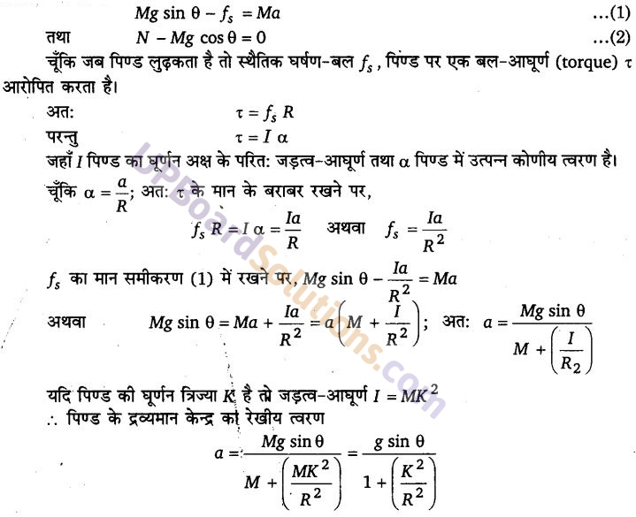 UP Board Solutions for Class 11 Physics Chapter 7 System of particles and Rotational Motion 47