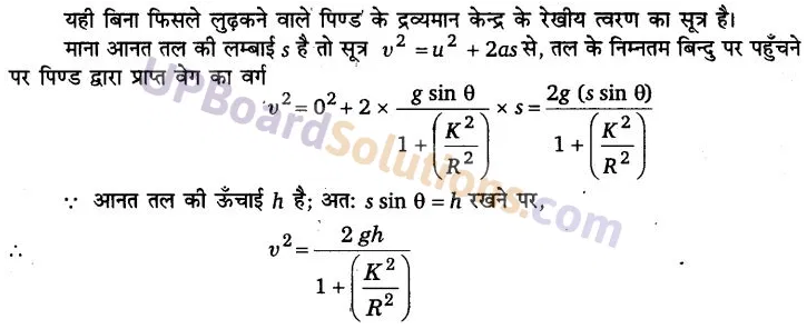 UP Board Solutions for Class 11 Physics Chapter 7 System of particles and Rotational Motion 48