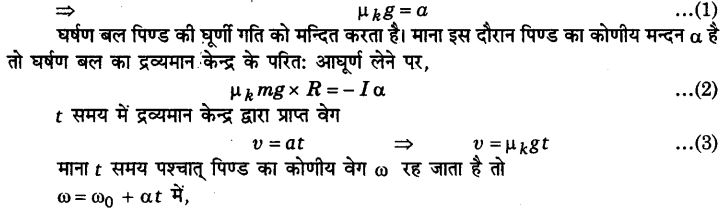 UP Board Solutions for Class 11 Physics Chapter 7 System of particles and Rotational Motion 50