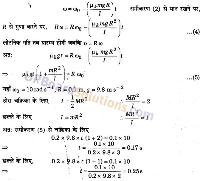 UP Board Solutions for Class 11 Physics Chapter 7 System of particles and Rotational Motion 51