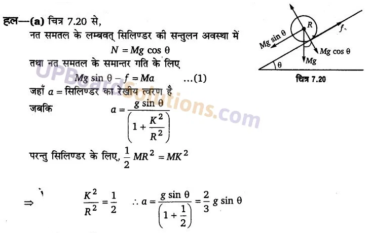 UP Board Solutions for Class 11 Physics Chapter 7 System of particles and Rotational Motion 52