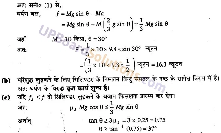UP Board Solutions for Class 11 Physics Chapter 7 System of particles and Rotational Motion 53
