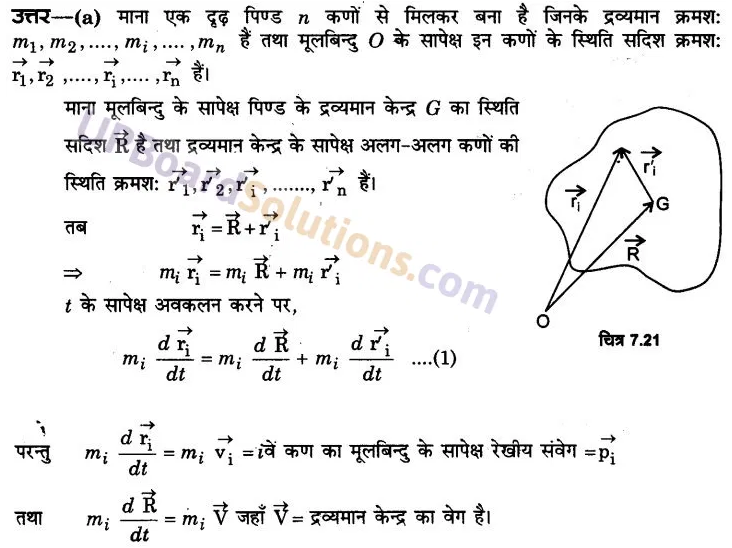 UP Board Solutions for Class 11 Physics Chapter 7 System of particles and Rotational Motion 55
