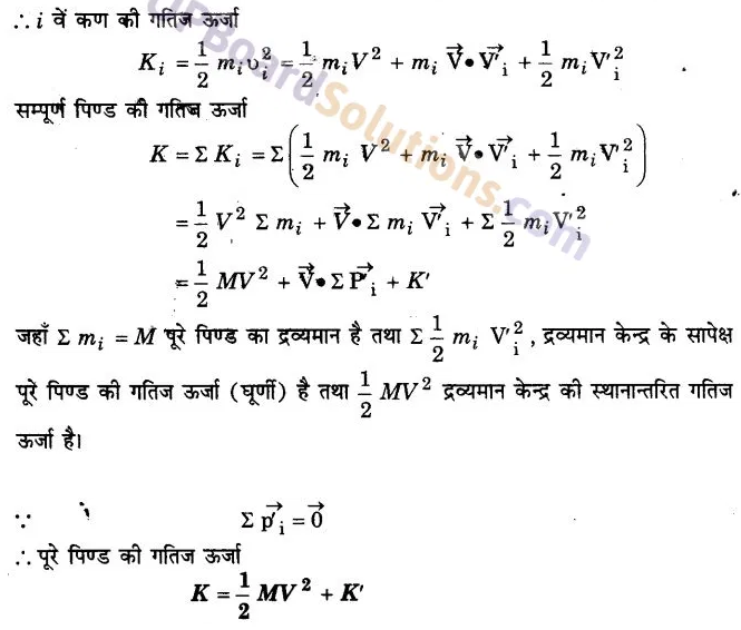 UP Board Solutions for Class 11 Physics Chapter 7 System of particles and Rotational Motion 57