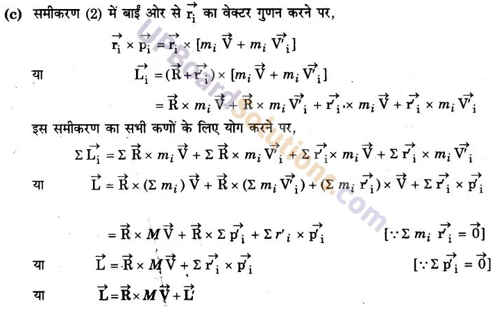 UP Board Solutions for Class 11 Physics Chapter 7 System of particles and Rotational Motion 58