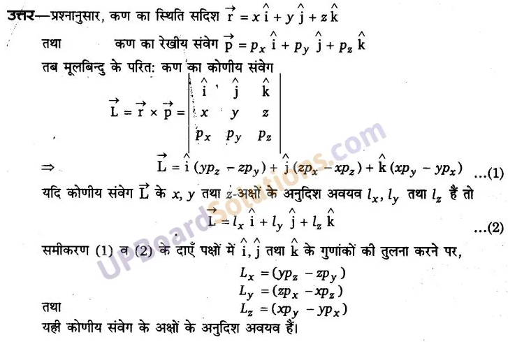UP Board Solutions for Class 11 Physics Chapter 7 System of particles and Rotational Motion 6
