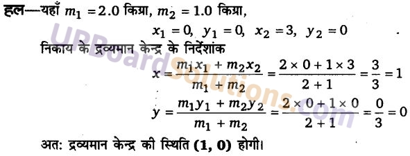 UP Board Solutions for Class 11 Physics Chapter 7 System of particles and Rotational Motion 60