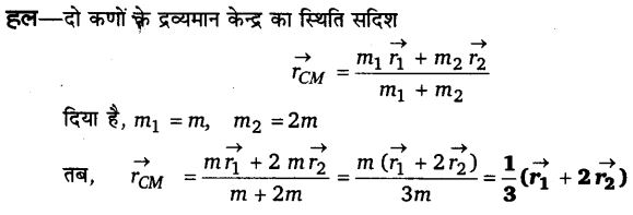UP Board Solutions for Class 11 Physics Chapter 7 System of particles and Rotational Motion 61