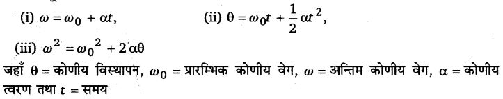 UP Board Solutions for Class 11 Physics Chapter 7 System of particles and Rotational Motion 62
