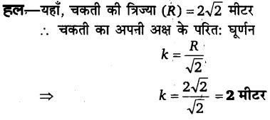 UP Board Solutions for Class 11 Physics Chapter 7 System of particles and Rotational Motion 63