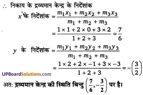 UP Board Solutions for Class 11 Physics Chapter 7 System of particles and Rotational Motion 66
