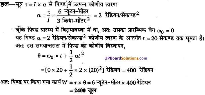 UP Board Solutions for Class 11 Physics Chapter 7 System of particles and Rotational Motion 68