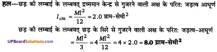 UP Board Solutions for Class 11 Physics Chapter 7 System of particles and Rotational Motion 69