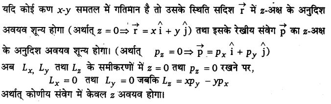UP Board Solutions for Class 11 Physics Chapter 7 System of particles and Rotational Motion 7