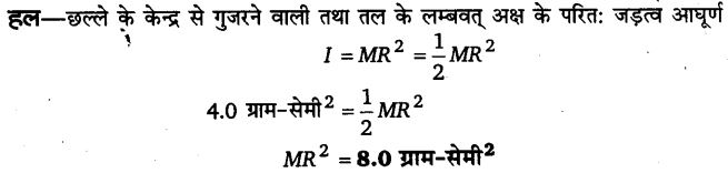 UP Board Solutions for Class 11 Physics Chapter 7 System of particles and Rotational Motion 70