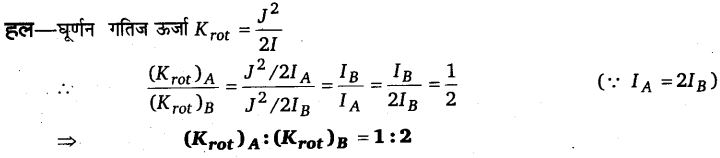UP Board Solutions for Class 11 Physics Chapter 7 System of particles and Rotational Motion 74