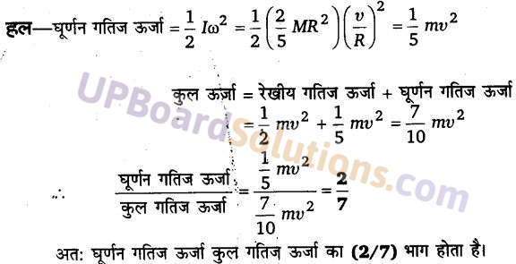 UP Board Solutions for Class 11 Physics Chapter 7 System of particles and Rotational Motion 75