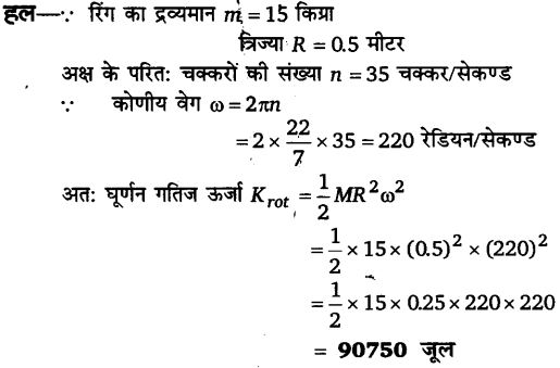 UP Board Solutions for Class 11 Physics Chapter 7 System of particles and Rotational Motion 78