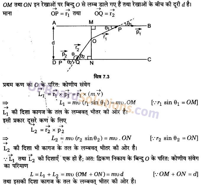 UP Board Solutions for Class 11 Physics Chapter 7 System of particles and Rotational Motion 8