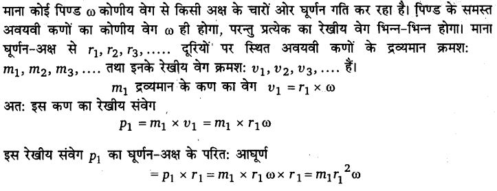 UP Board Solutions for Class 11 Physics Chapter 7 System of particles and Rotational Motion 81