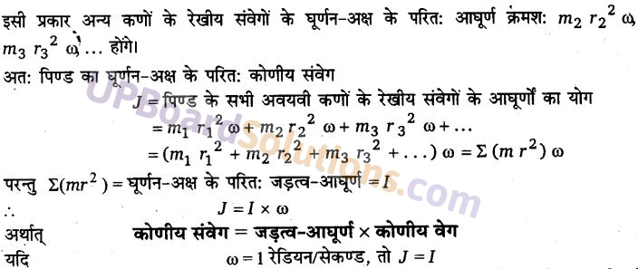 UP Board Solutions for Class 11 Physics Chapter 7 System of particles and Rotational Motion 82