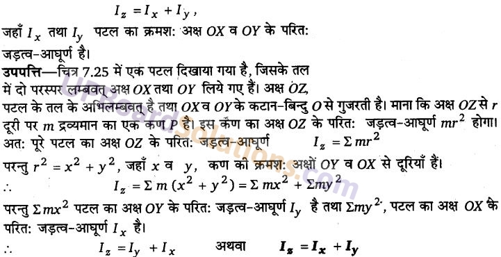 UP Board Solutions for Class 11 Physics Chapter 7 System of particles and Rotational Motion 84