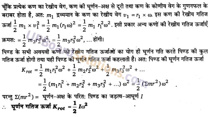 UP Board Solutions for Class 11 Physics Chapter 7 System of particles and Rotational Motion 86a