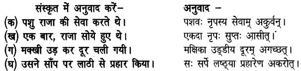 UP Board Solutions for Class 6 Hindi Chapter 3 मूर्खसेवकः (अनिवार्य संस्कृत) 1