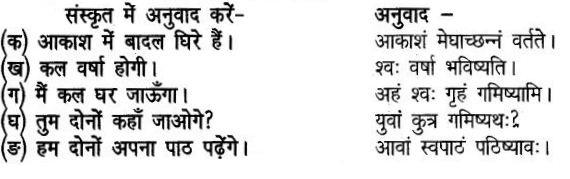UP Board Solutions for Class 6 Hindi Chapter 4 वर्षर्तुः (अनिवार्यसंस्कृत) 1