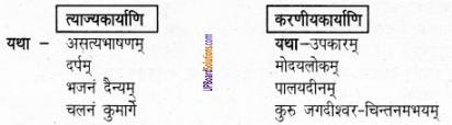 UP Board Solutions for Class 6 Sanskrit Chapter 4 उद्बोधनम् (लोट्लकार-प्रयोगाः) 1