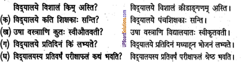 UP Board Solutions for Class 6 Sanskrit Chapter 5 मम विद्यालयः (दीर्घसन्धिः गुणसन्धिश्च) 1
