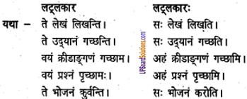 UP Board Solutions for Class 6 Sanskrit Chapter 5 मम विद्यालयः (दीर्घसन्धिः गुणसन्धिश्च) 3