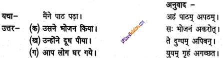 UP Board Solutions for Class 6 Sanskrit Chapter 5 मम विद्यालयः (दीर्घसन्धिः गुणसन्धिश्च) 5