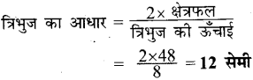 UP Board Solutions for Class 7 Maths Chapter 12 क्षेत्रमिति (मेंसुरेशन) 15