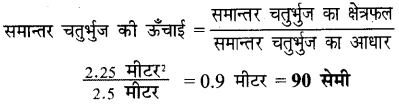 UP Board Solutions for Class 7 Maths Chapter 12 क्षेत्रमिति (मेंसुरेशन) 19