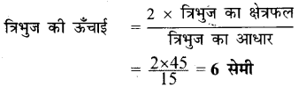 UP Board Solutions for Class 7 Maths Chapter 12 क्षेत्रमिति (मेंसुरेशन) 30