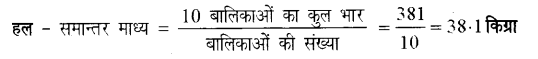UP Board Solutions for Class 7 Maths Chapter 3 साँख्यिकी 10