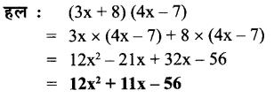 UP Board Solutions for Class 7 Maths Chapter 8 व्यंजकों का गुणनफल एवं सर्वसमिकाएँ 10