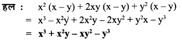UP Board Solutions for Class 7 Maths Chapter 8 व्यंजकों का गुणनफल एवं सर्वसमिकाएँ 12