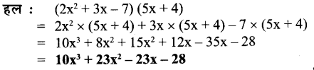 UP Board Solutions for Class 7 Maths Chapter 8 व्यंजकों का गुणनफल एवं सर्वसमिकाएँ 13
