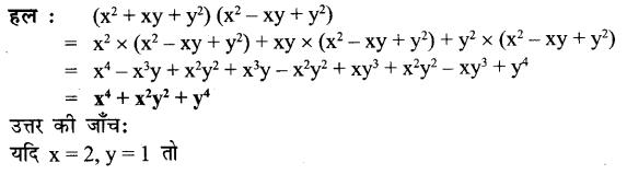 UP Board Solutions for Class 7 Maths Chapter 8 व्यंजकों का गुणनफल एवं सर्वसमिकाएँ 15